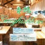 東京ジンギス倶楽部推奨のお店です。