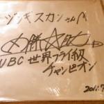 元WBC世界フライ級王者・内藤大助さんも来店されました