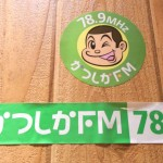 かつしかFMで紹介されました