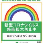 【東京都】感染防止徹底宣言ステッカー