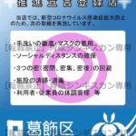 【葛飾区】感染症拡大防止対策ステッカー