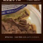 蒸しラム880円